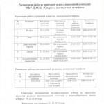 Расписания комисии