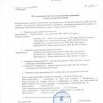 приказ о комисии